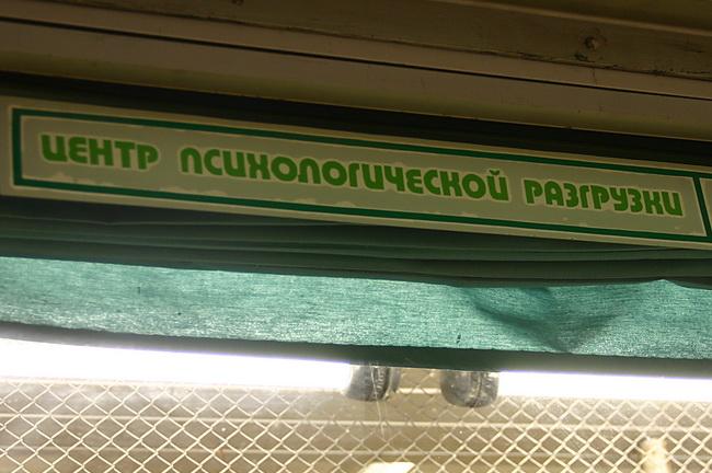 Центр психологической разгрузки, Новосибирск