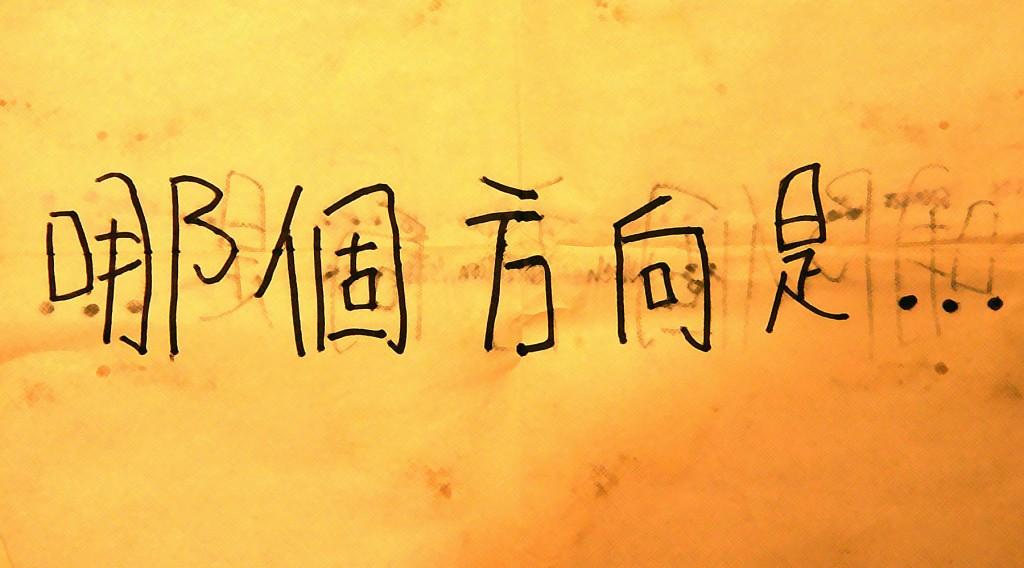 В каком направлении находится ... ? по-китайски