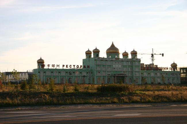 Русский ресторан в Маньчжурии